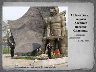 Памятник героям Хасана в поселке Славянка. Памятник установлен в 1980 году. (