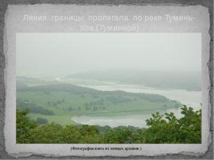 Линия границы пролегала по реке Тумень-Ула (Туманной) (Фотография взята из ли