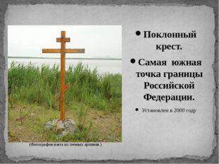 Поклонный крест. Самая южная точка границы Российской Федерации. Установлен в