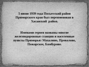 5 июня 1939 года Посьетский район Приморского края был переименован в Хасанск