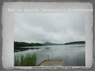 Вид на высоты Заозерную и Безымянную (Фотография взята из личных архивов Г.К.