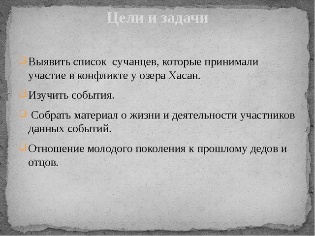 Выявить список сучанцев, которые принимали участие в конфликте у озера Хасан....