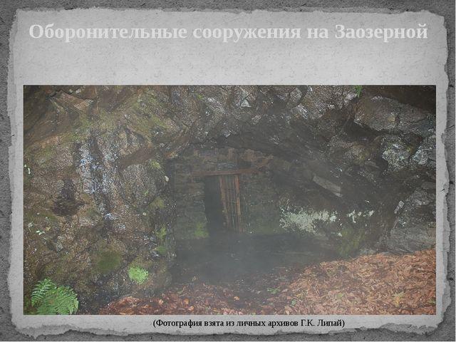 Оборонительные сооружения на Заозерной (Фотография взята из личных архивов Г....