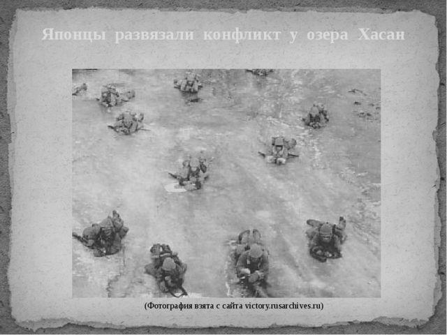 Японцы развязали конфликт у озера Хасан (Фотография взята с сайта victory.rus...