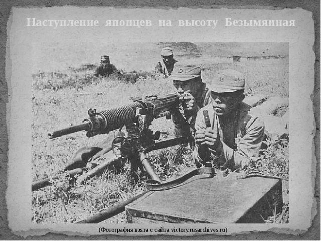 Наступление японцев на высоту Безымянная (Фотография взята с сайта victory.ru...