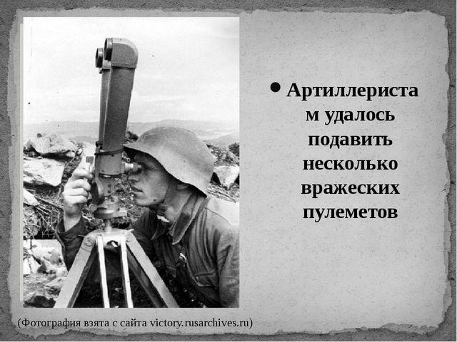 Артиллеристам удалось подавить несколько вражеских пулеметов (Фотография взят...