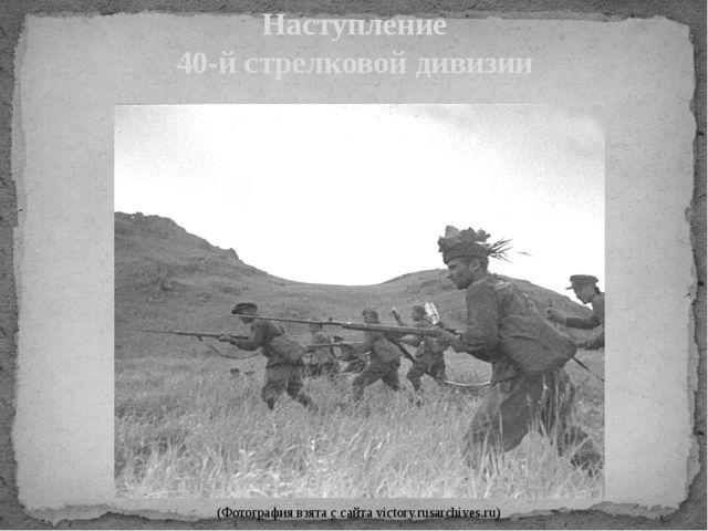 Наступление 40-й стрелковой дивизии (Фотография взята с сайта victory.rusarch...