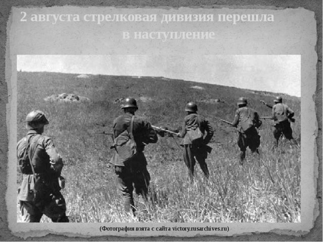 2 августа стрелковая дивизия перешла в наступление (Фотография взята с сайта...