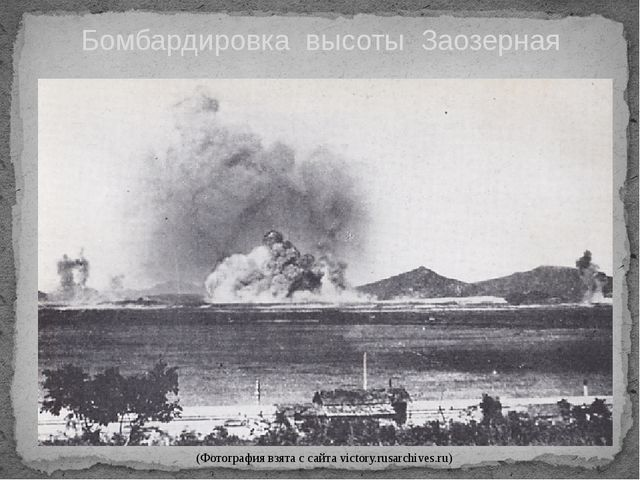 Бомбардировка высоты Заозерная (Фотография взята с сайта victory.rusarchives....