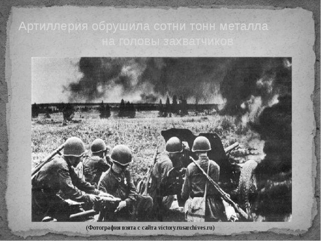 Артиллерия обрушила сотни тонн металла на головы захватчиков (Фотография взят...