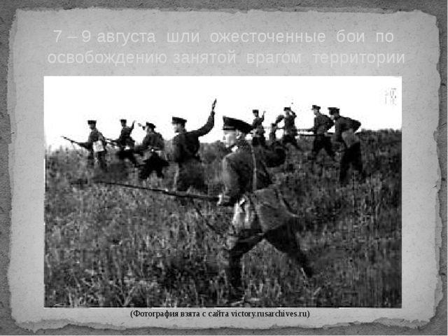7 – 9 августа шли ожесточенные бои по освобождению занятой врагом территории...
