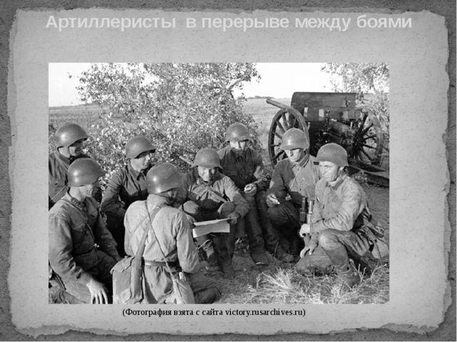 Артиллеристы в перерыве между боями (Фотография взята с сайта victory.rusarch...