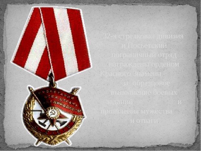 32-я стрелковая дивизия и Посьетский пограничный отряд награждены орденом Кра...