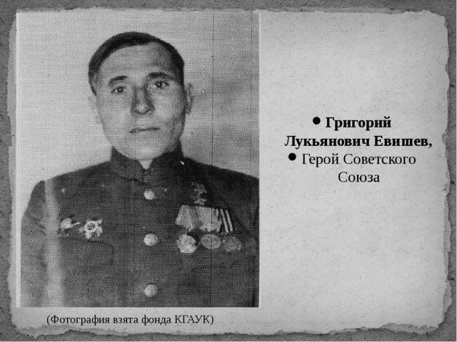 Григорий Лукьянович Евишев, Герой Советского Союза (Фотография взята фонда КГ...