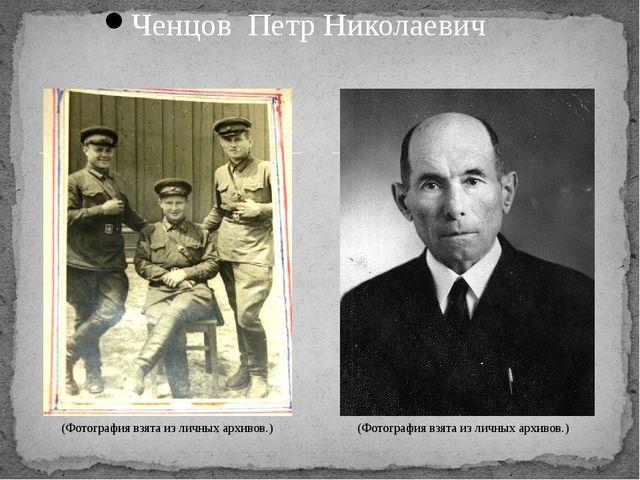 Ченцов Петр Николаевич (Фотография взята из личных архивов.) (Фотография взят...