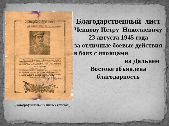(Фотография взята из личных архивов.) Благодарственный лист Ченцову Петру Ник...