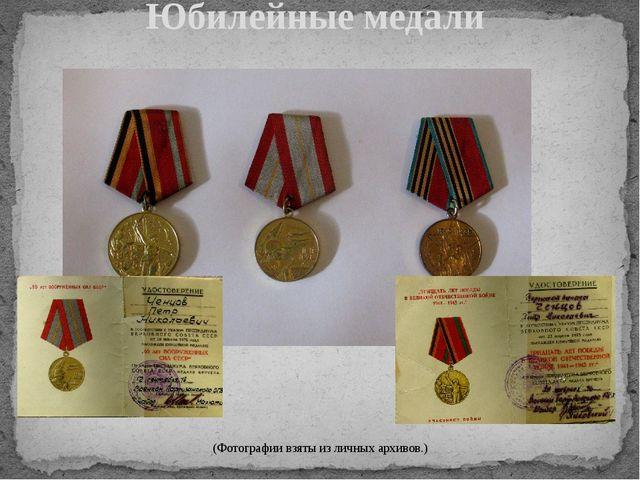 Юбилейные медали (Фотографии взяты из личных архивов.)