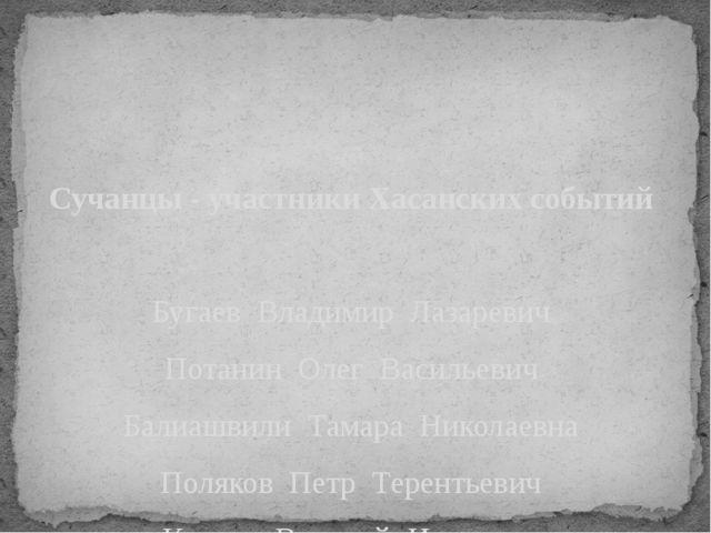Сучанцы - участники Хасанских событий Бугаев Владимир Лазаревич Потанин Олег...