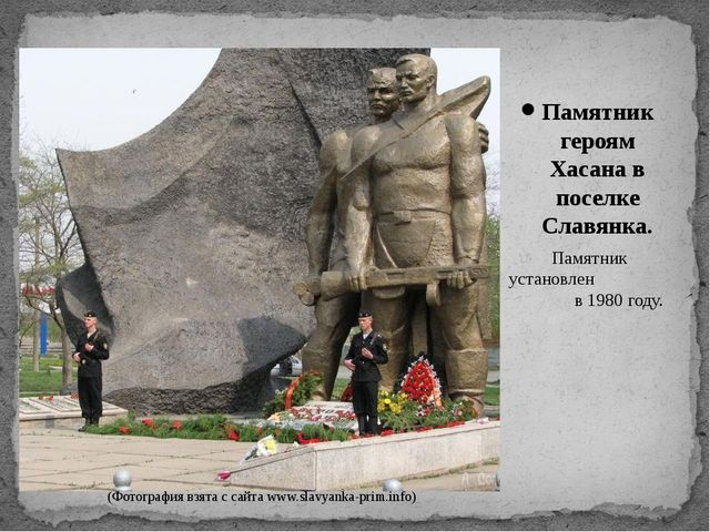 Памятник героям Хасана в поселке Славянка. Памятник установлен в 1980 году. (...