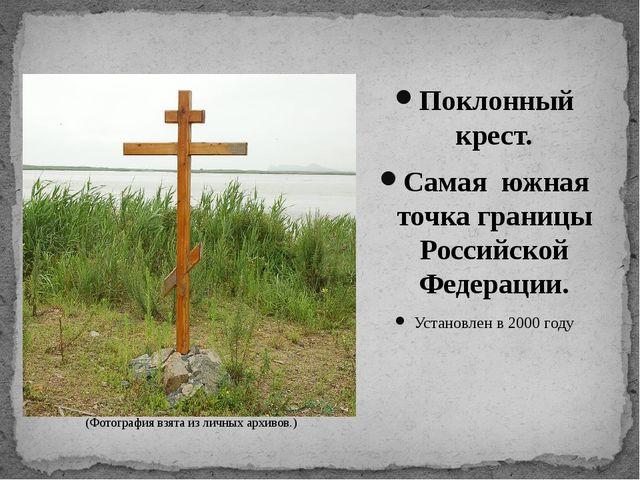 Поклонный крест. Самая южная точка границы Российской Федерации. Установлен в...