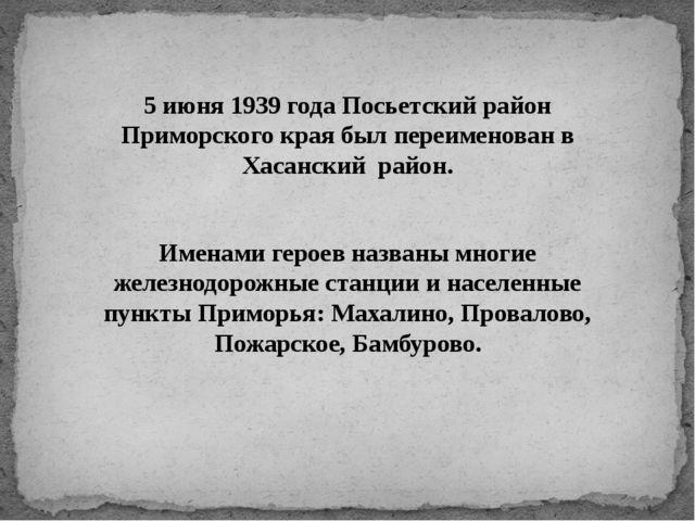 5 июня 1939 года Посьетский район Приморского края был переименован в Хасанск...