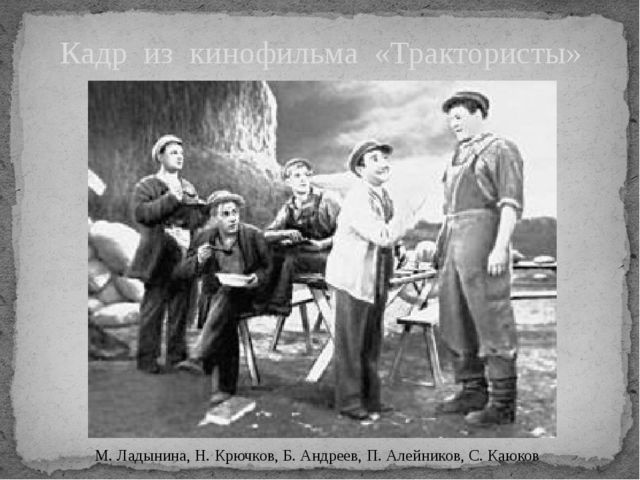 Кадр из кинофильма «Трактористы» М. Ладынина, Н. Крючков, Б. Андреев, П. Алей...