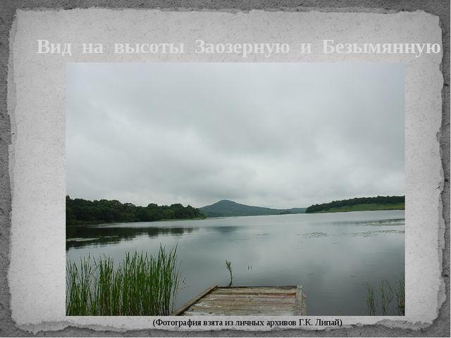 Вид на высоты Заозерную и Безымянную (Фотография взята из личных архивов Г.К....