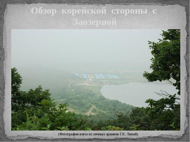 Обзор корейской стороны с Заозерной (Фотография взята из личных архивов Г.К....