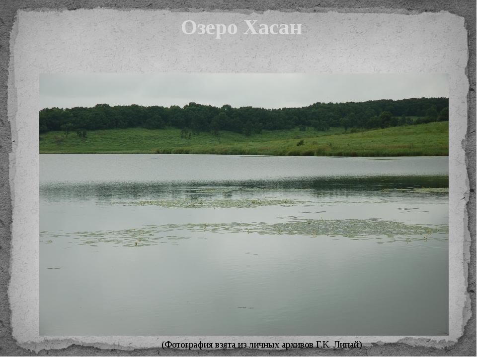 Озеро Хасан (Фотография взята из личных архивов Г.К. Липай)