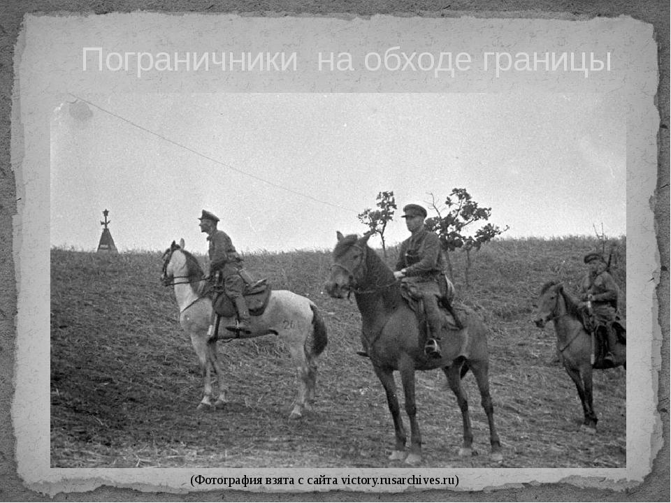 Пограничники на обходе границы (Фотография взята с сайта victory.rusarchives....
