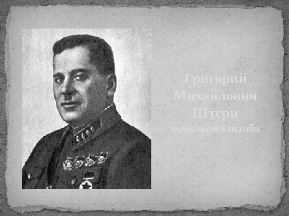 Григорий Михайлович Штерн начальник штаба