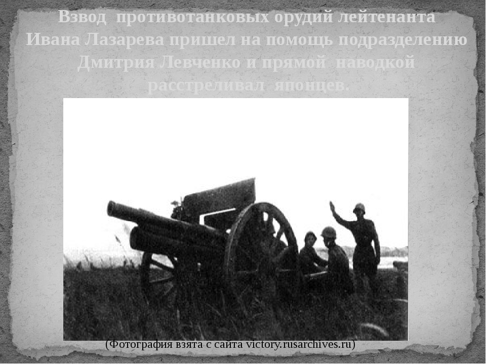 Взвод противотанковых орудий лейтенанта Ивана Лазарева пришел на помощь подра...