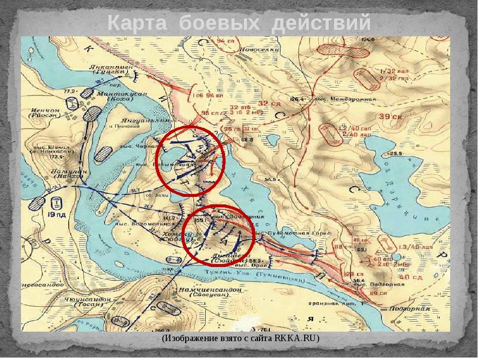 Карта боевых действий (Изображение взято с сайта RKKA.RU)