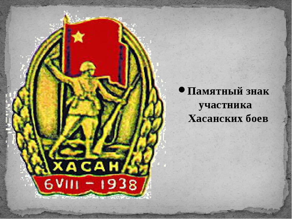 Памятный знак участника Хасанских боев