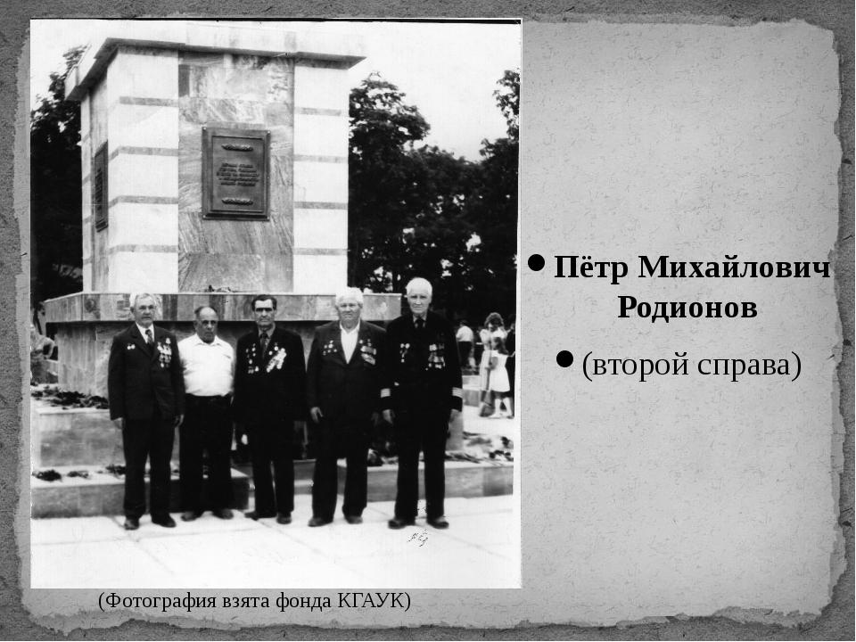 Пётр Михайлович Родионов (второй справа) (Фотография взята фонда КГАУК)