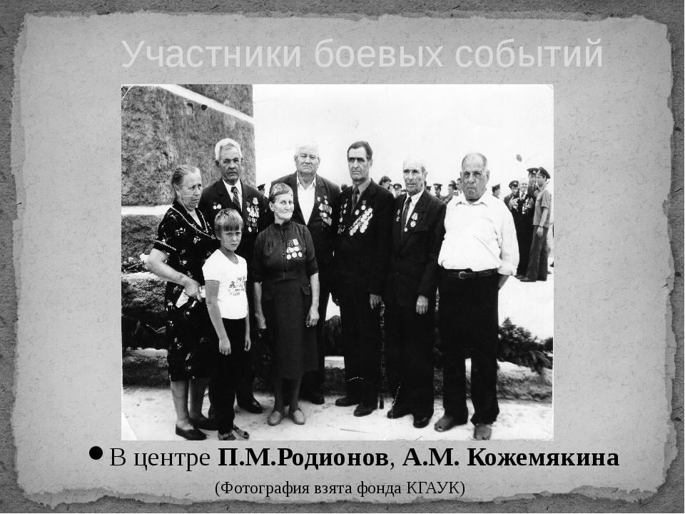 В центре П.М.Родионов, А.М. Кожемякина Участники боевых событий (Фотография в...