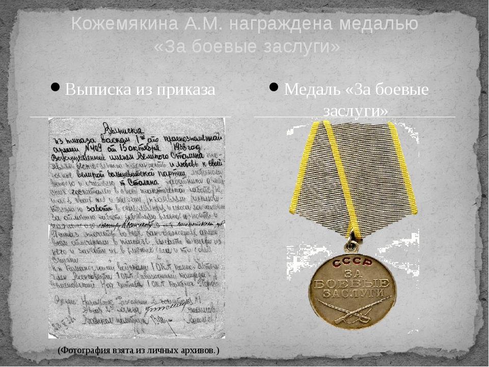 Выписка из приказа Кожемякина А.М. награждена медалью «За боевые заслуги» Мед...