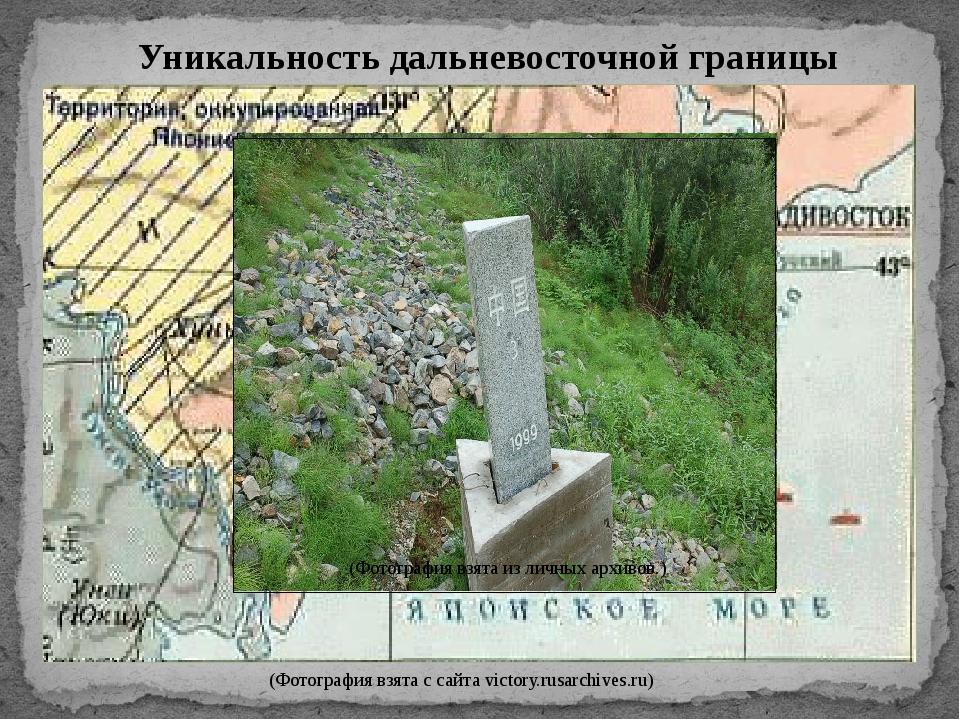 Уникальность дальневосточной границы (Фотография взята из личных архивов.) (Ф...