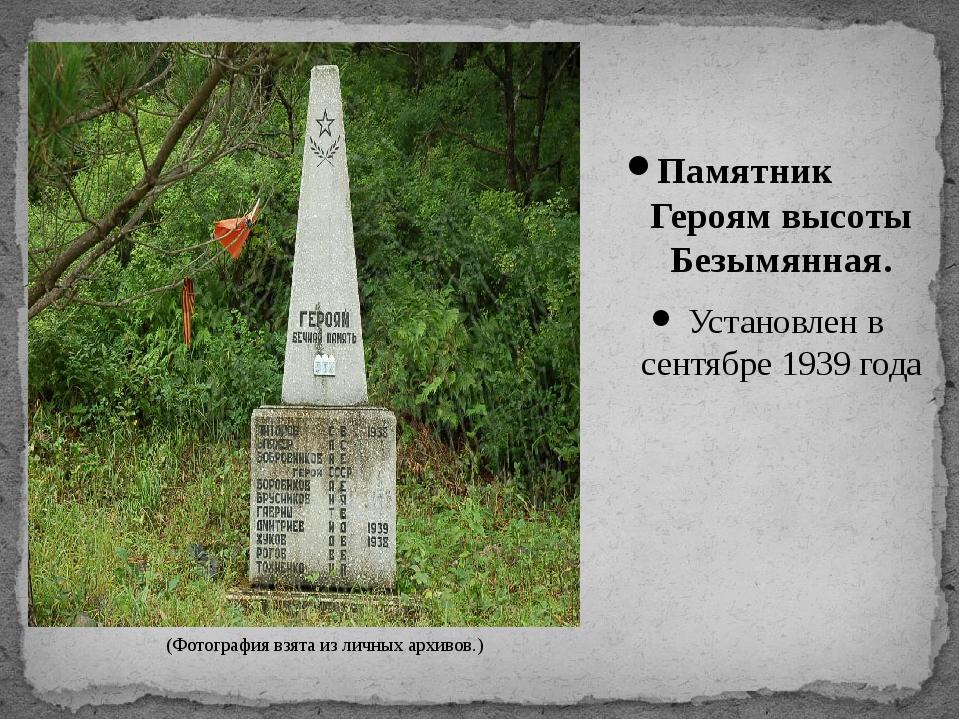 Памятник Героям высоты Безымянная. Установлен в сентябре 1939 года (Фотографи...