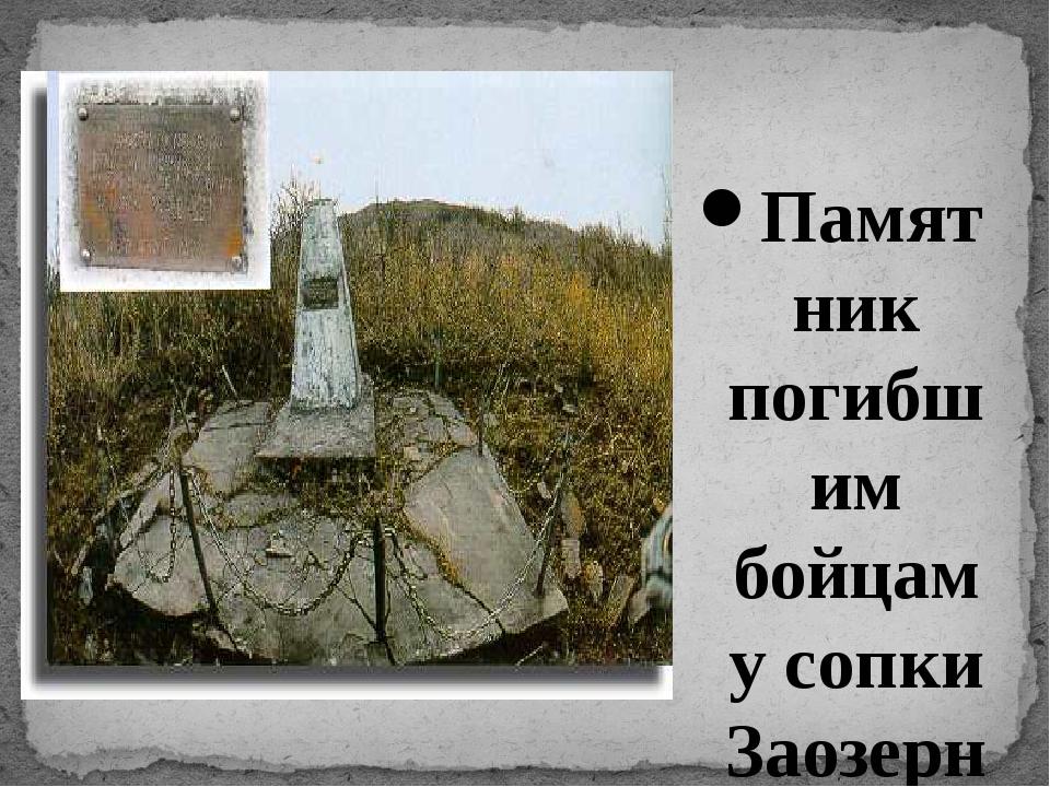 Памятник погибшим бойцам у сопки Заозерная. Памятник установлен в августе 193...