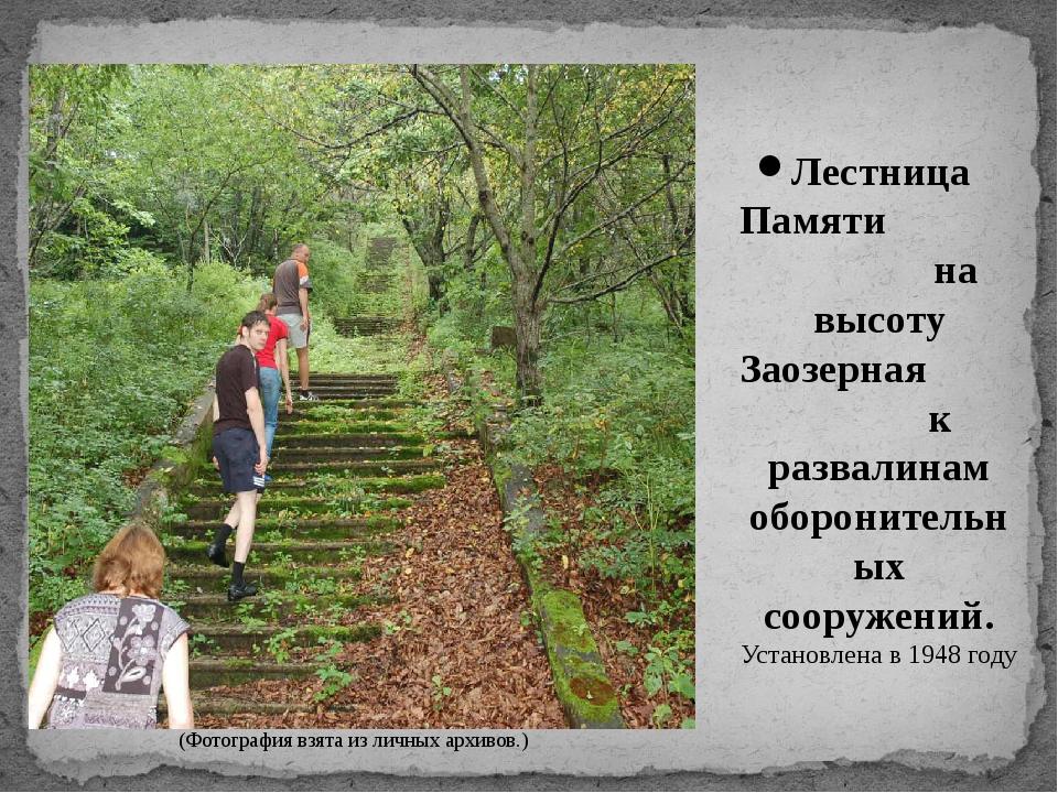 Лестница Памяти на высоту Заозерная к развалинам оборонительных сооружений. У...