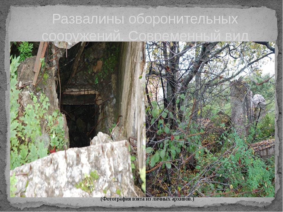 Развалины оборонительных сооружений. Современный вид (Фотография взята из ли...
