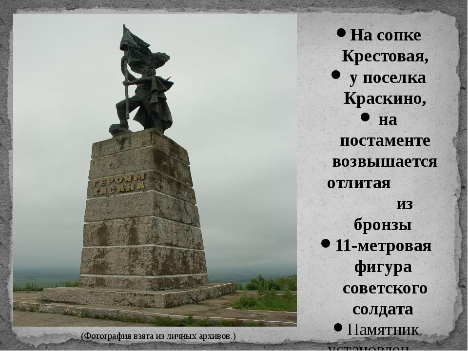 На сопке Крестовая, у поселка Краскино, на постаменте возвышается отлитая из...
