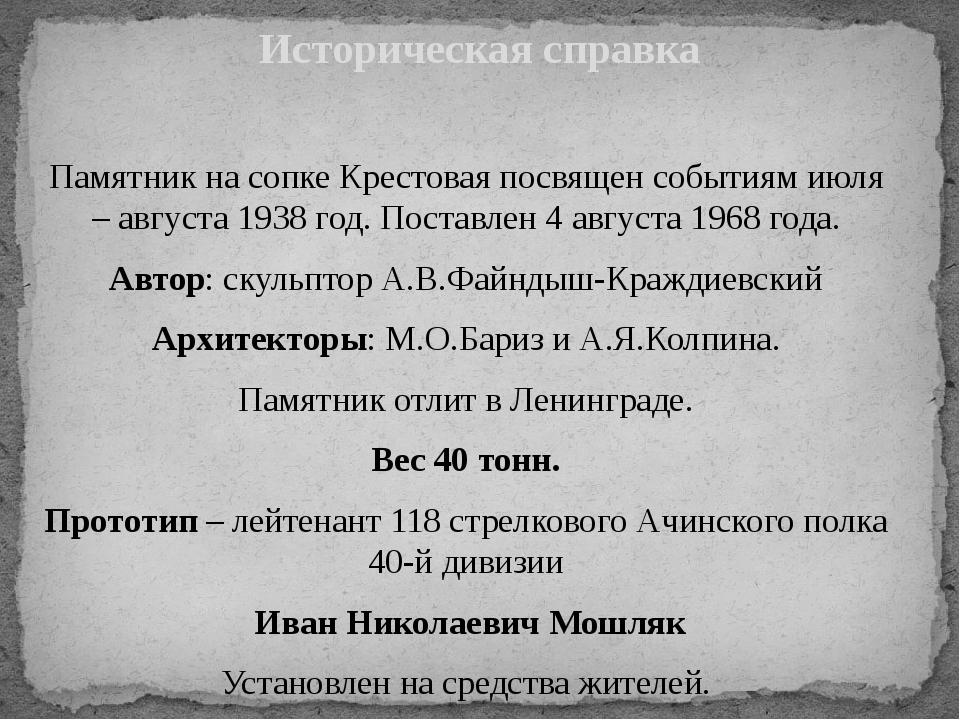 Памятник на сопке Крестовая посвящен событиям июля – августа 1938 год. Постав...