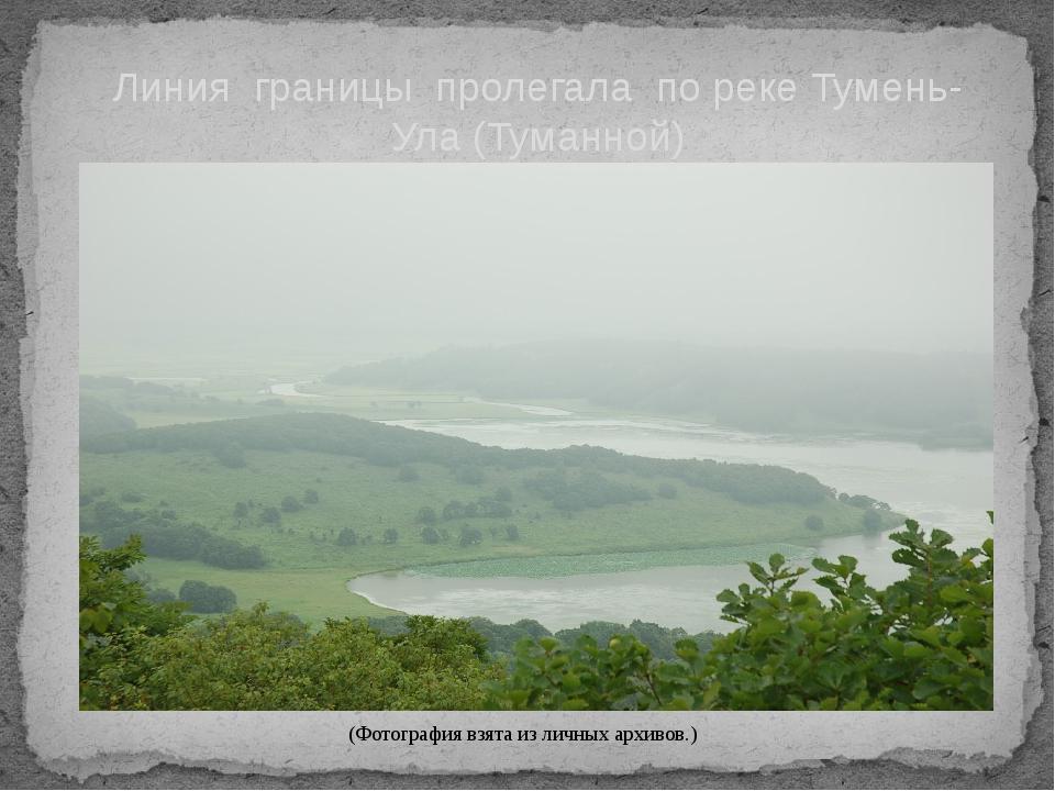 Линия границы пролегала по реке Тумень-Ула (Туманной) (Фотография взята из ли...