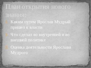 Каким путем Ярослав Мудрый пришел к власти Что сделал во внутренней и во внеш