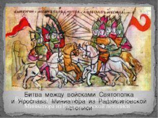 Битва между войсками Святополка и Ярослава. Миниатюра из Радзивиловской летоп