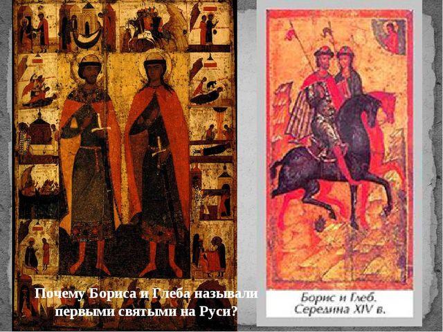 Почему Бориса и Глеба называли первыми святыми на Руси?