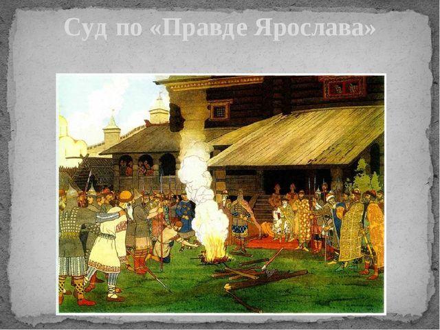 Суд по «Правде Ярослава»