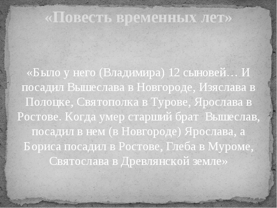 «Было у него (Владимира) 12 сыновей… И посадил Вышеслава в Новгороде, Изяслав...